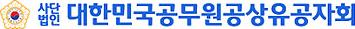 대한민국공무원공상유공자회